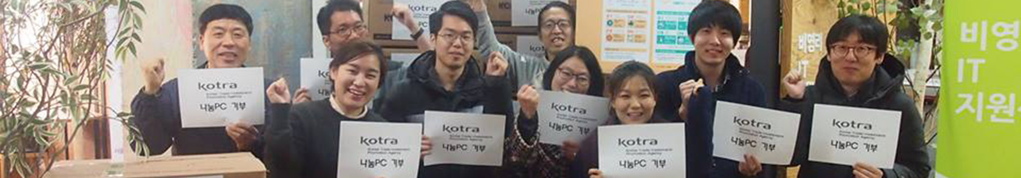 Korea Partner NPO IT Support Center