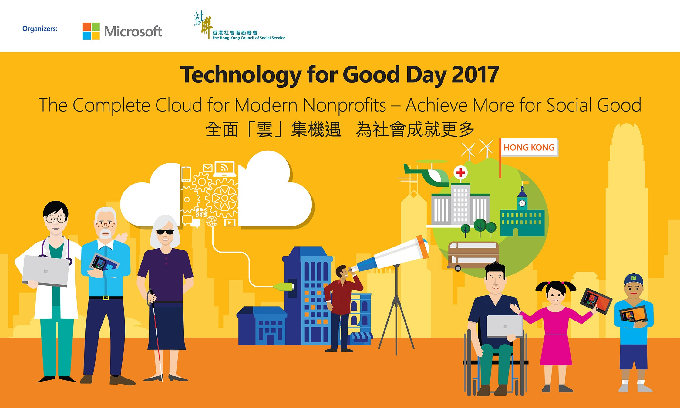 Technology for Good Day 2017
